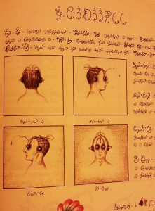 Codex Page